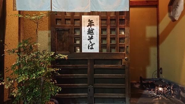 表参道の蕎麦店【しろう】~ お持ち帰り用『年越し蕎麦』~サムネイル
